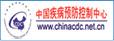 名称:中国疾病预防控制中心 描述: