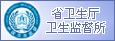 名称:安徽省卫生厅卫生监督所 描述: