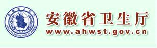 名称:安徽省卫生厅 描述: